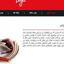 طراحی سایت چاپ مقاله ISI