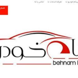 طراحی سایت بهنام خودرو