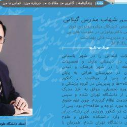 طراحی سایت شهاب گیلانی