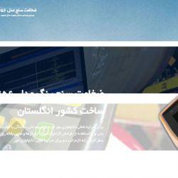طراحی سایت دستگاه ماشین